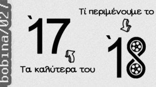 Top 10 ταινίες 2017 και οι αναμενόμενες του 2018 – Podcast από το bobina.gr