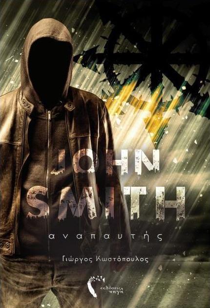 John Smith, Αναπαυτής