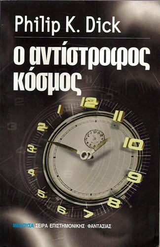 Ο Αντίστροφος Κόσμος Philip K. Dick