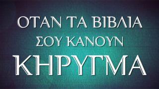 Κήρυγμα στα βιβλία – Βιβλιοσκώληκες ep.91