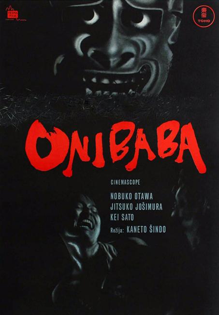 ταινίες ασιατικού τρόμου