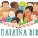5 Παιδικά Βιβλία
