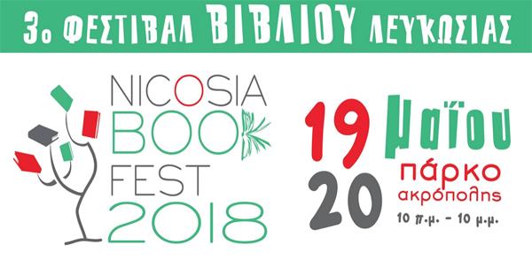 3ο Φεστιβάλ Βιβλίου Λευκωσίας