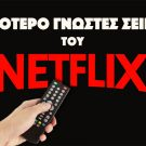 Λιγότερο γνωστές σειρές του Netflix – Part 1