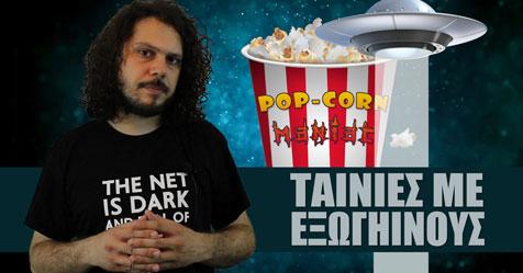 10 Ταινίες με Εξωγήινους – PCM #42