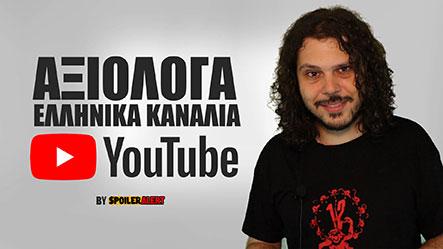 ΤΟΠ Αξιόλογα Ελληνικά Κανάλια YouTube – PCM #44