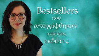 5 Bestsellers που αρχικά απορρίφθηκαν από τους εκδότες – Βιβλιοσκώληκες ep. 96
