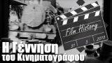 Η Γέννηση του Κινηματογράφου – FilmHistory #1