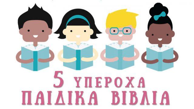 5 ακόμα παιδικά βιβλία